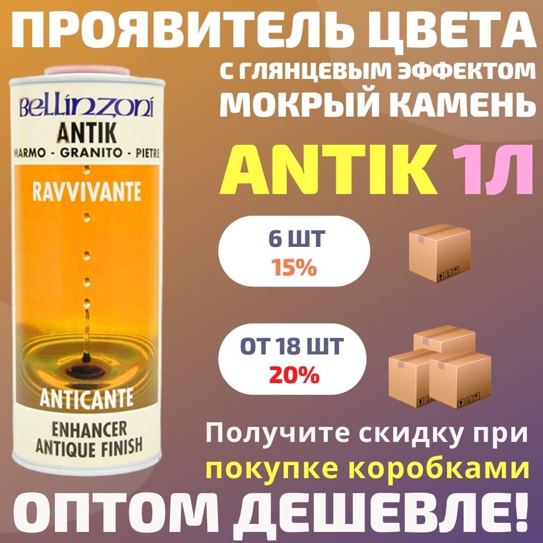 Компания Алмир клей Bellinzoni