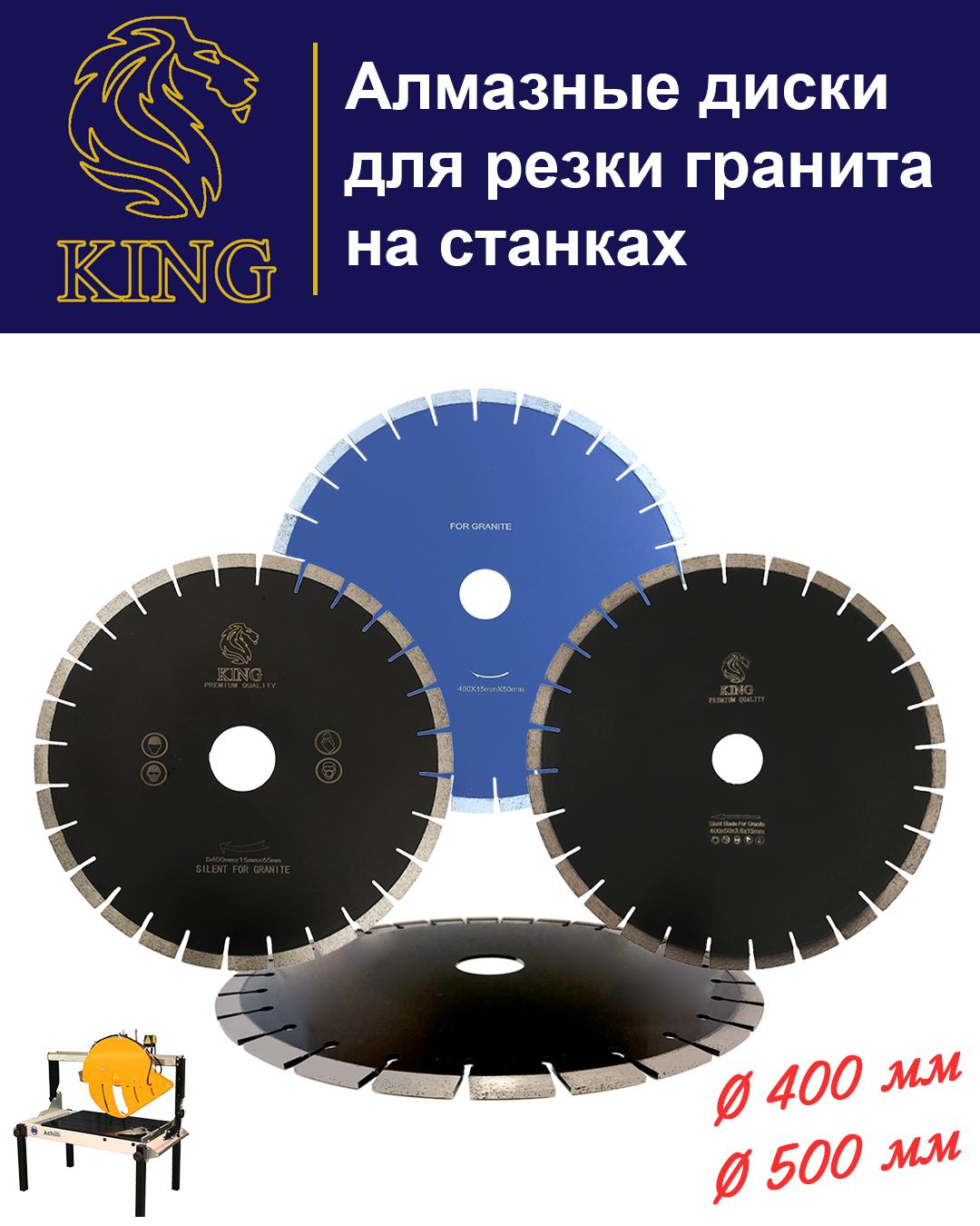 Алмазные диски Кинг