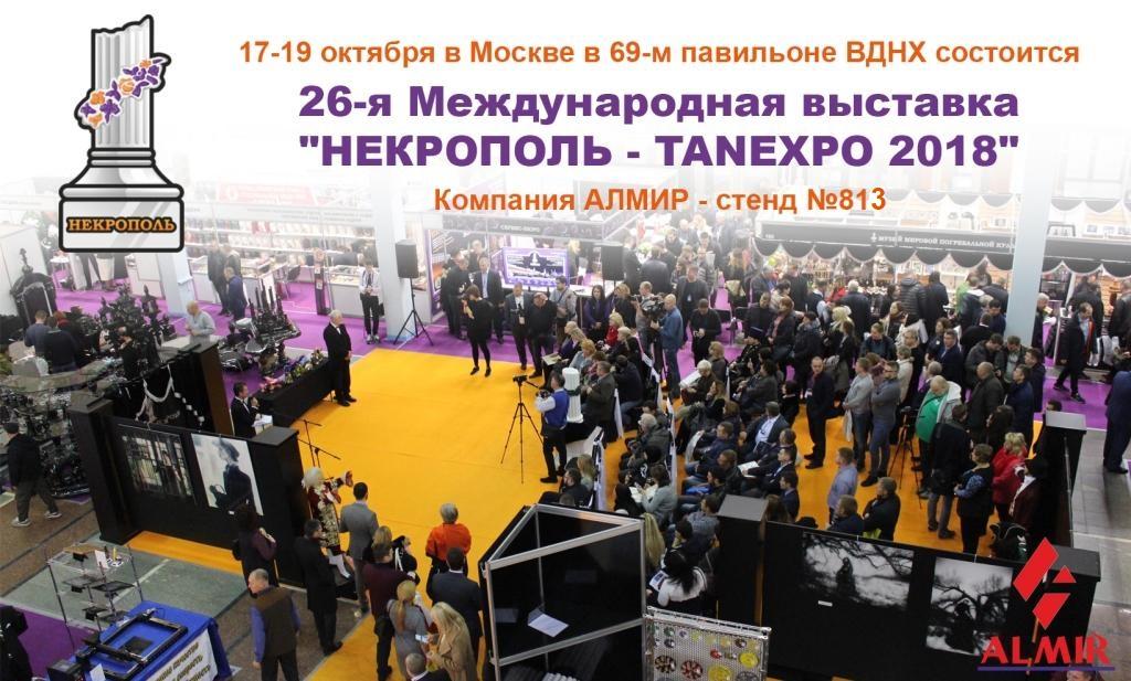 Компания АЛМИР приглашает на выставку Некрополь 2018