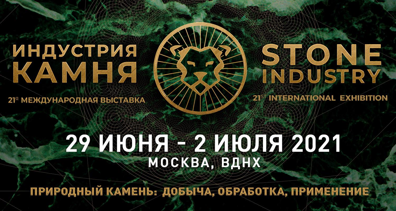 АЛМИР приглашает на выставку Индустрия камня 2021