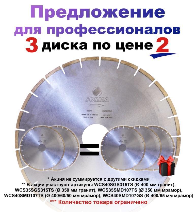 Диски SORMA от компании АЛМИР