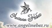 ангелы небес