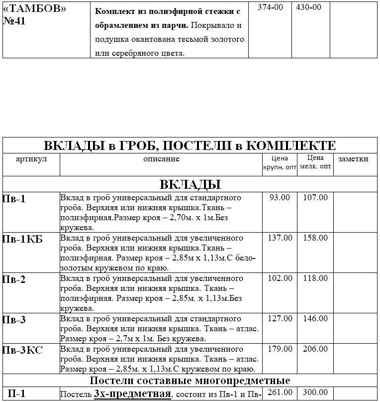 Прайс ИП Фрумкин ББ
