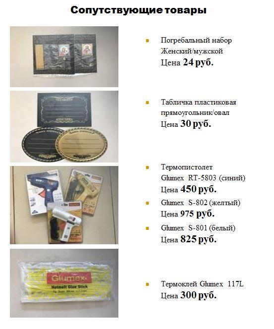 Компания Ростов-Ритуал