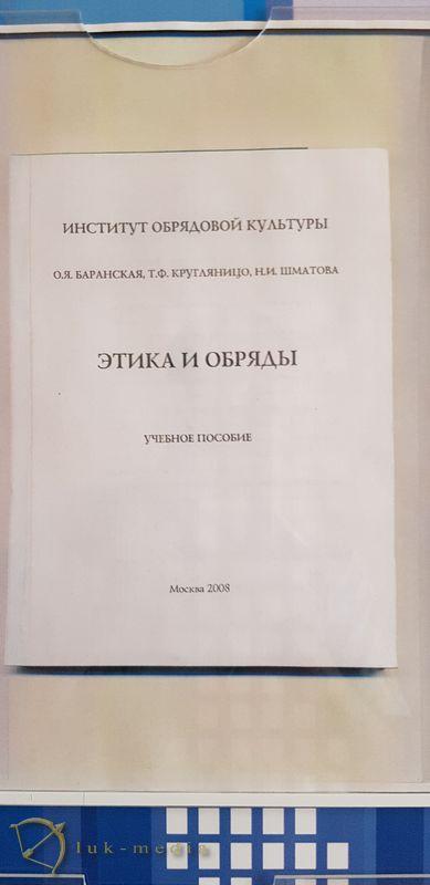 Интервью с Ольгой Баранской