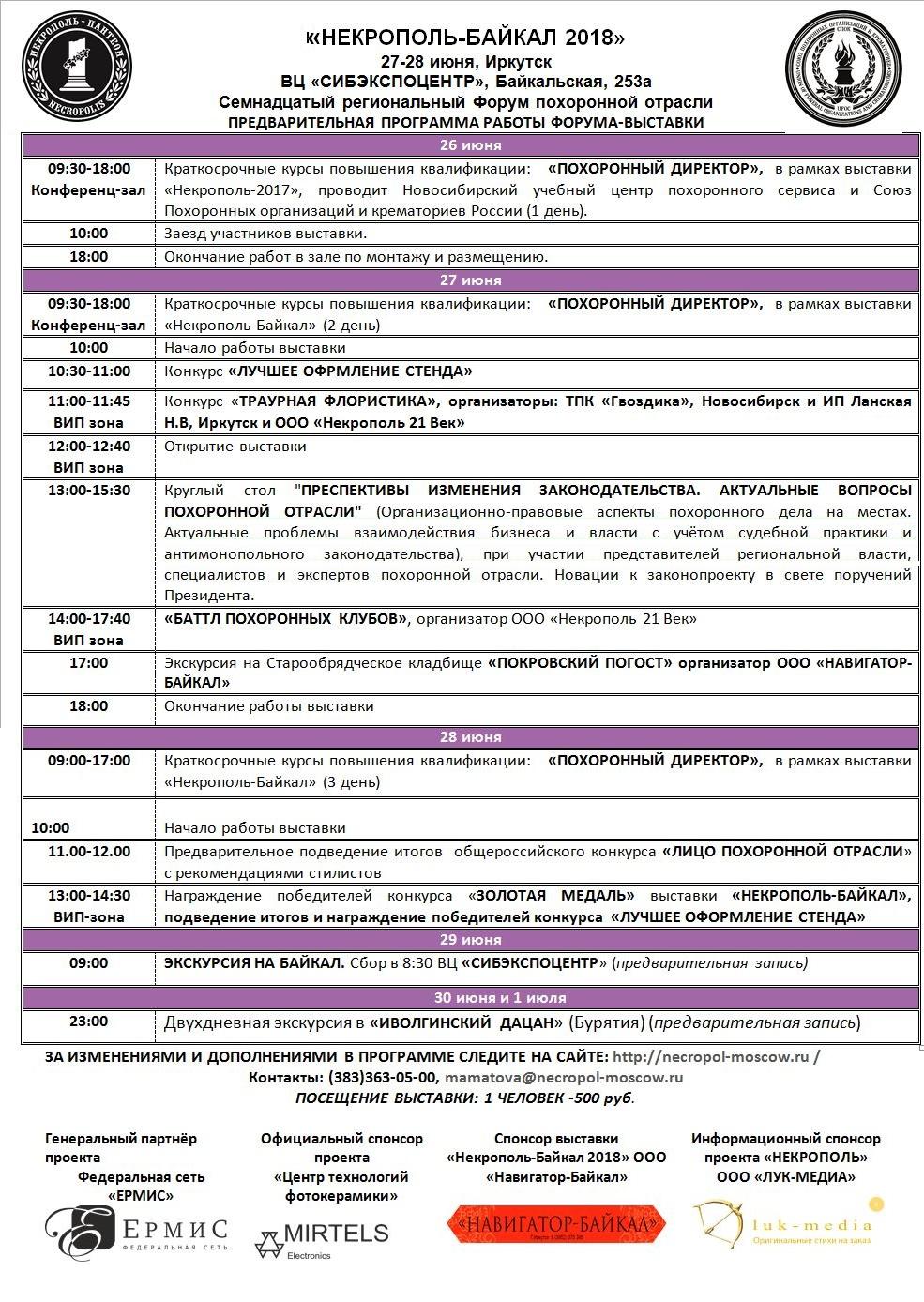 Программа выставки Некрополь-Байкал 2018