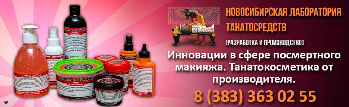 Новосибирская лаборатория танатосредствз