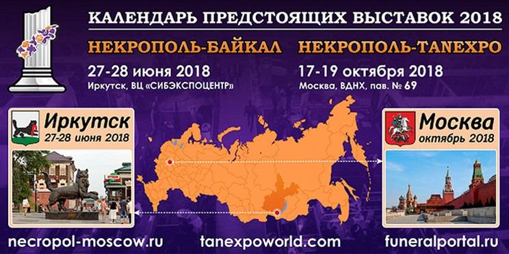 Место проведения выставки Некрополь-Байкал 2018