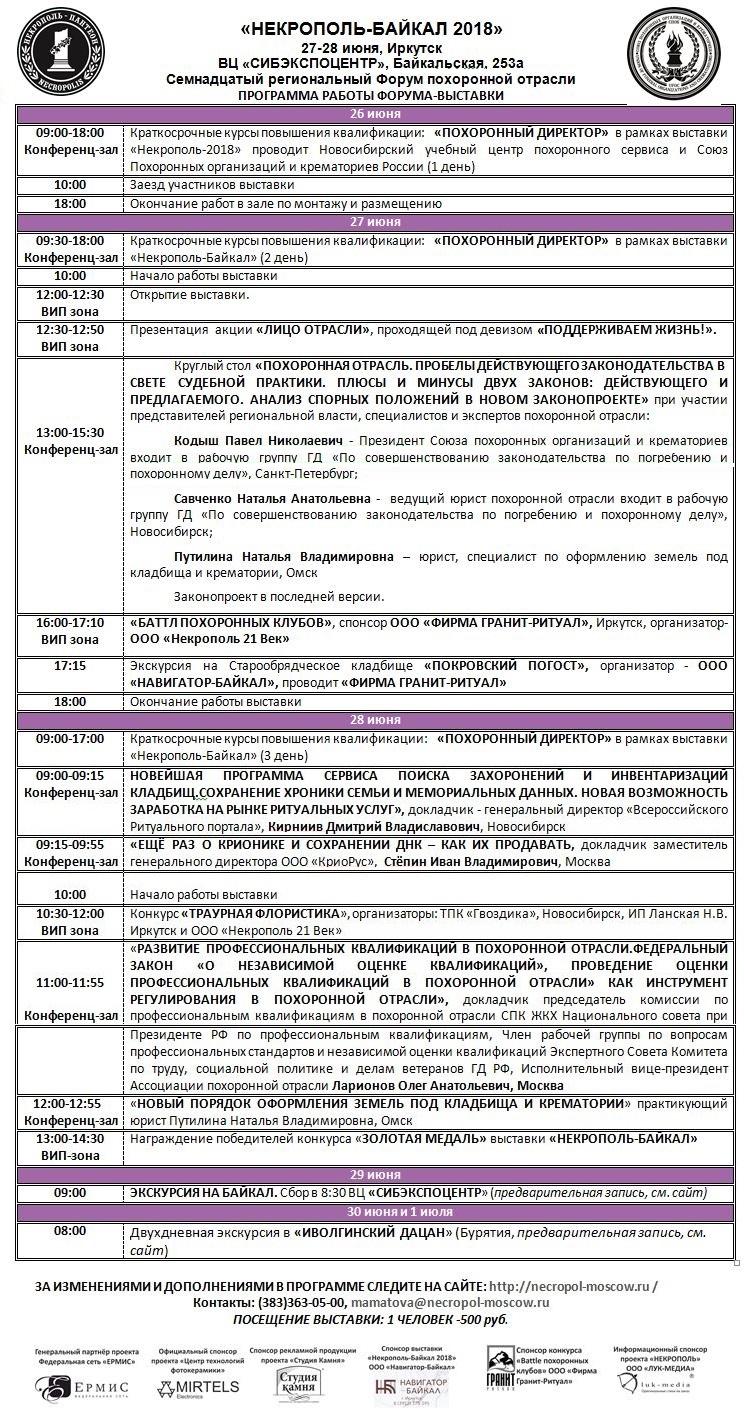 Программа выставки Некрополь Байкал 2018