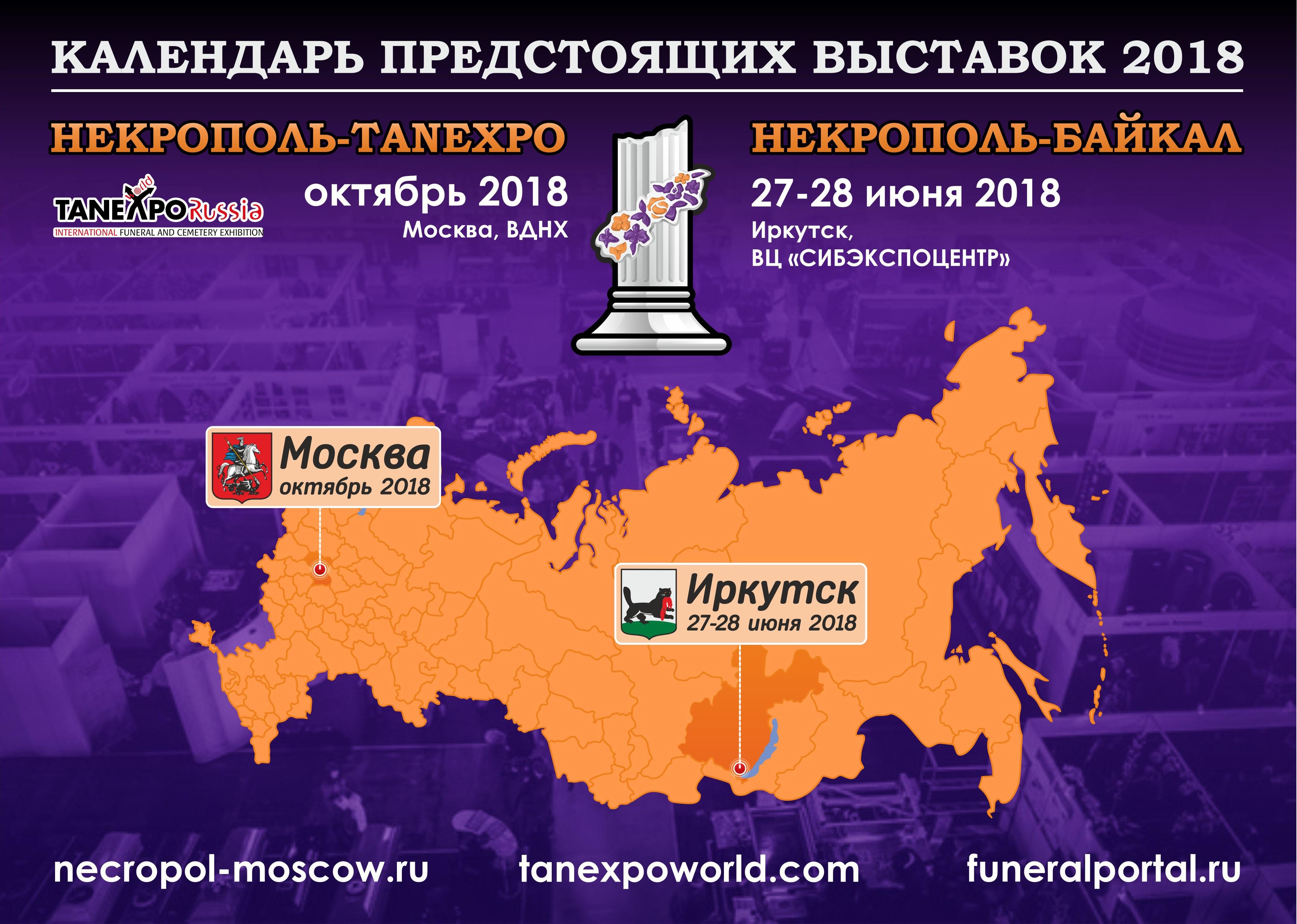 Схема Некрополь-Байкал