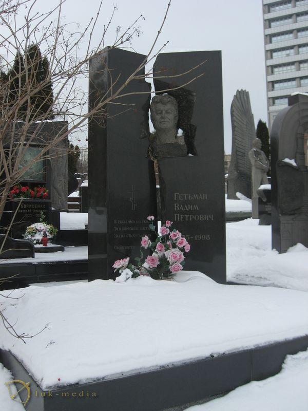Байково кладбище