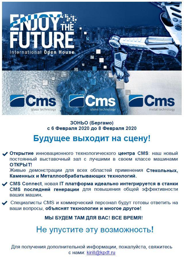 Анонс Дня открытых дверей компании CMS Brembana