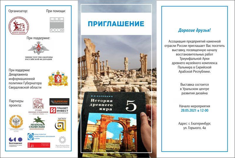 Выставка Пальмира время собирать камни