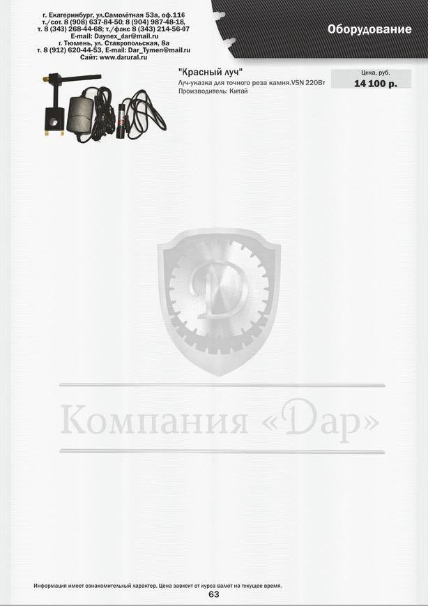 Компания Дар