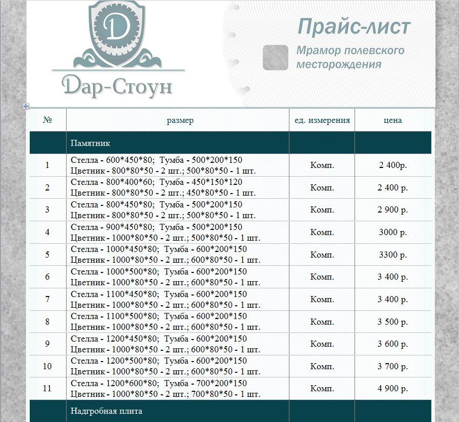 Компания Дар стоун