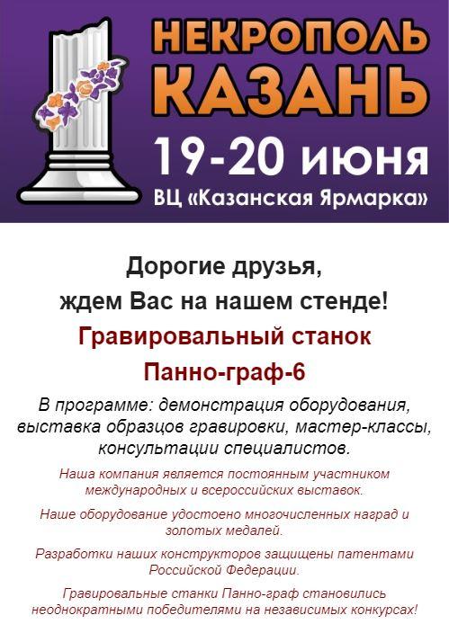 ДЭЛК приглашает на выставку в Казань