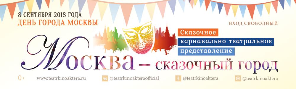 День Москвы в ГТК