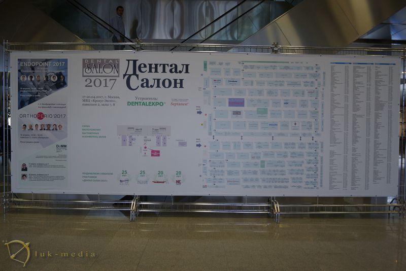 Дентал салон 2017
