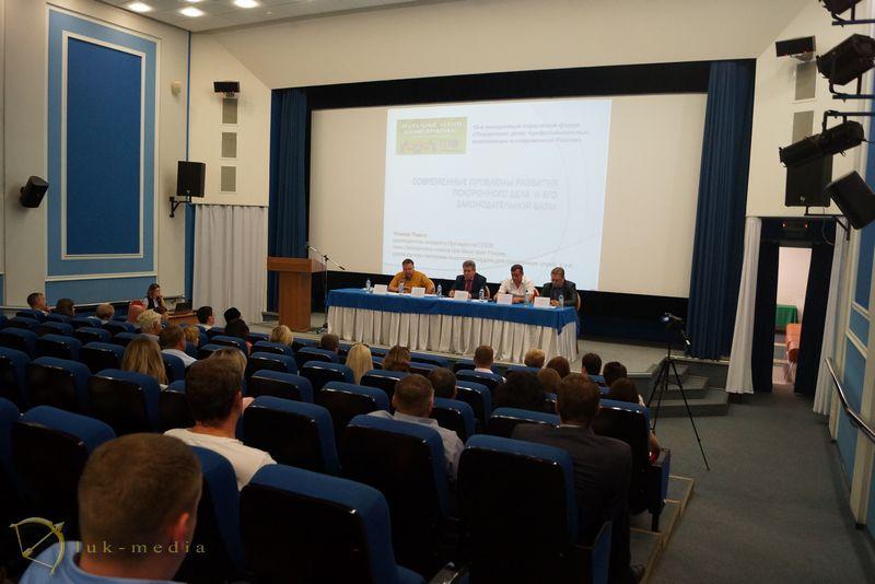 Форум в Екатеринбурге
