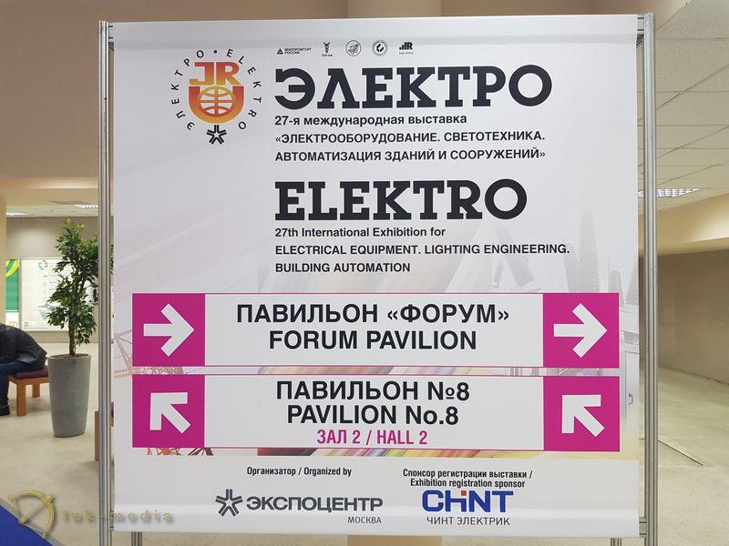 Электро 2018