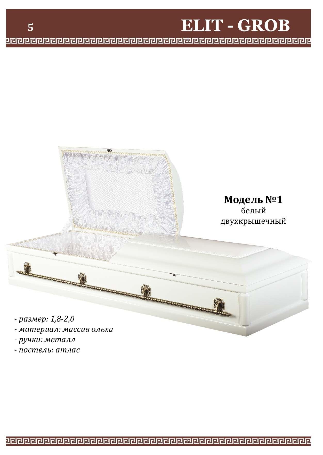 Элит-гроб, компания