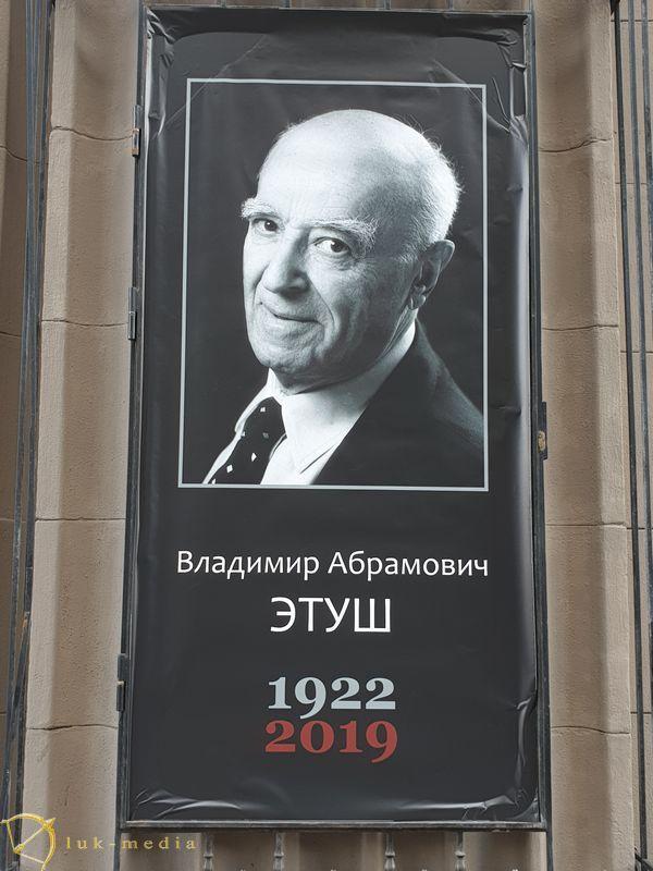 Прощание с Владимиром Этушем