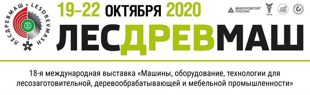 Технофорум 2020