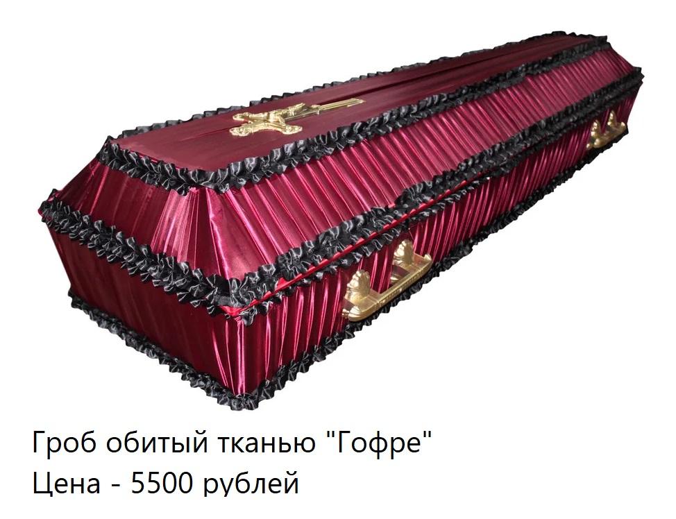 Каталог продукции Фаворит-Ритуал, часть рервая