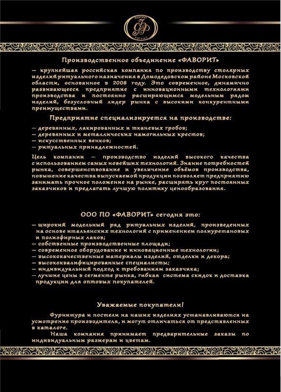 Каталог Фаворит