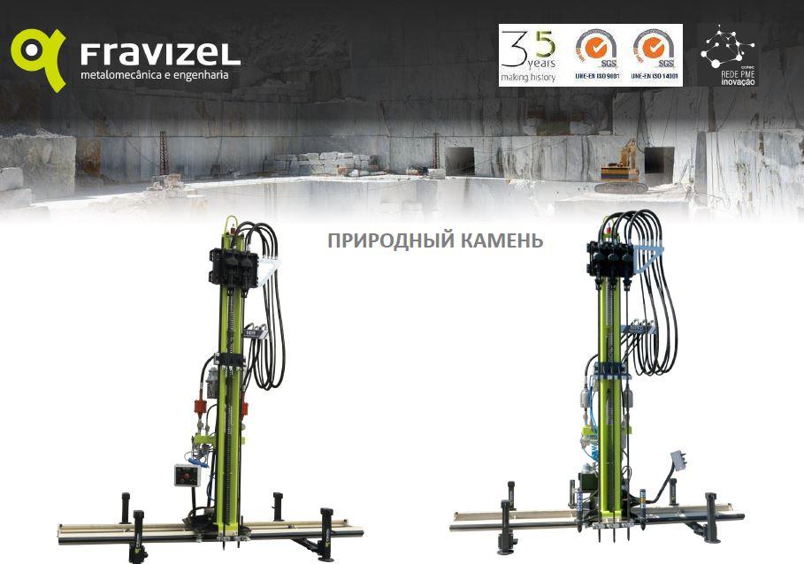 Компания Фравизел