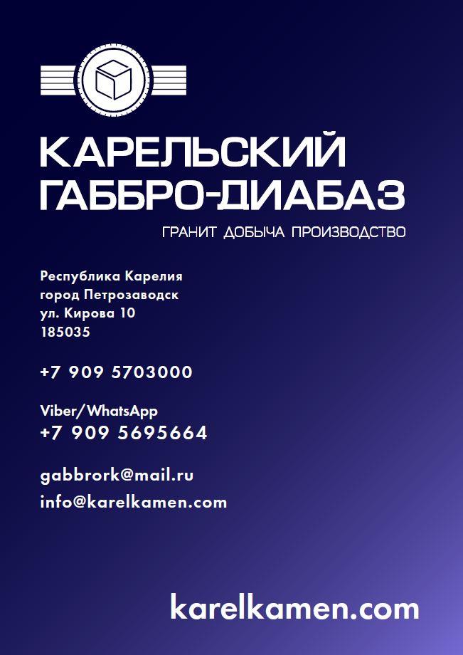 Обновленный прайс на фигурные памятники Карельский габбро-диабаз