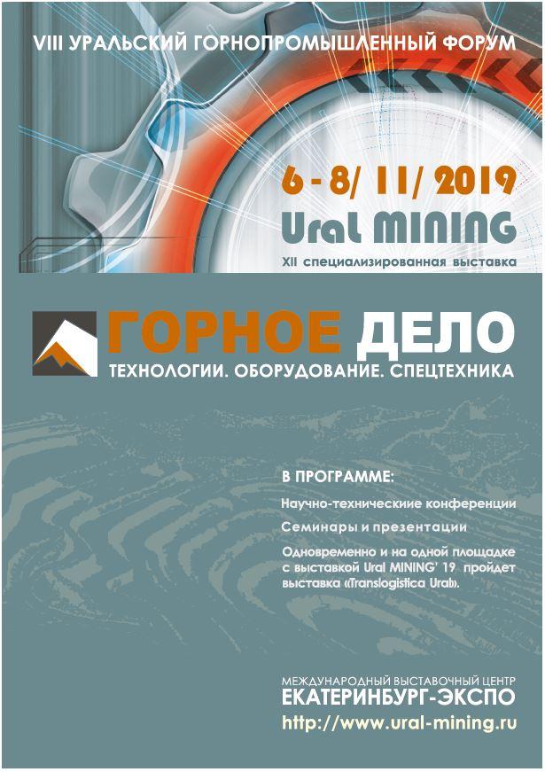 Анонс выставки Горное дело в Екатеринбурге