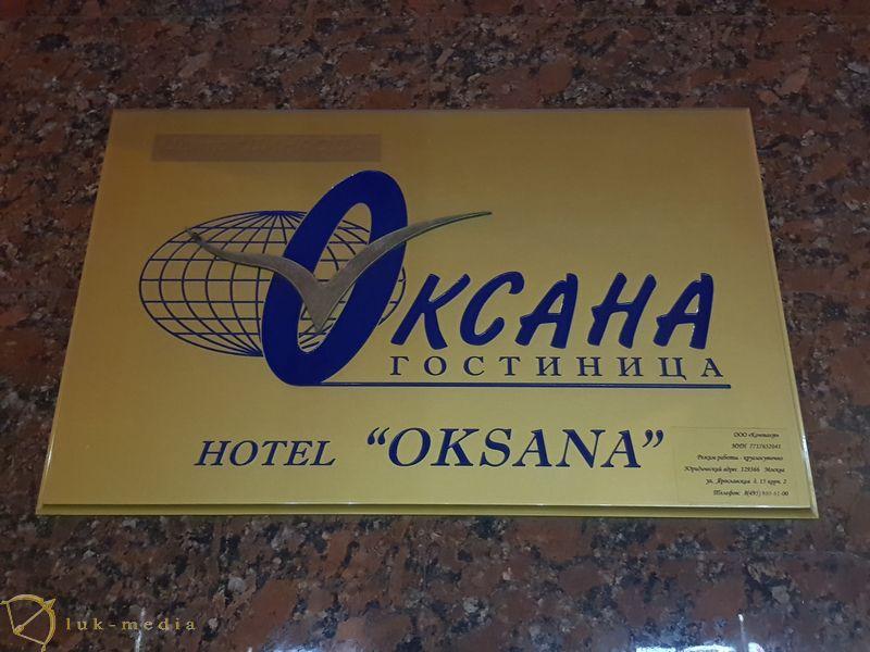 Предложение от гостиницы Оксана