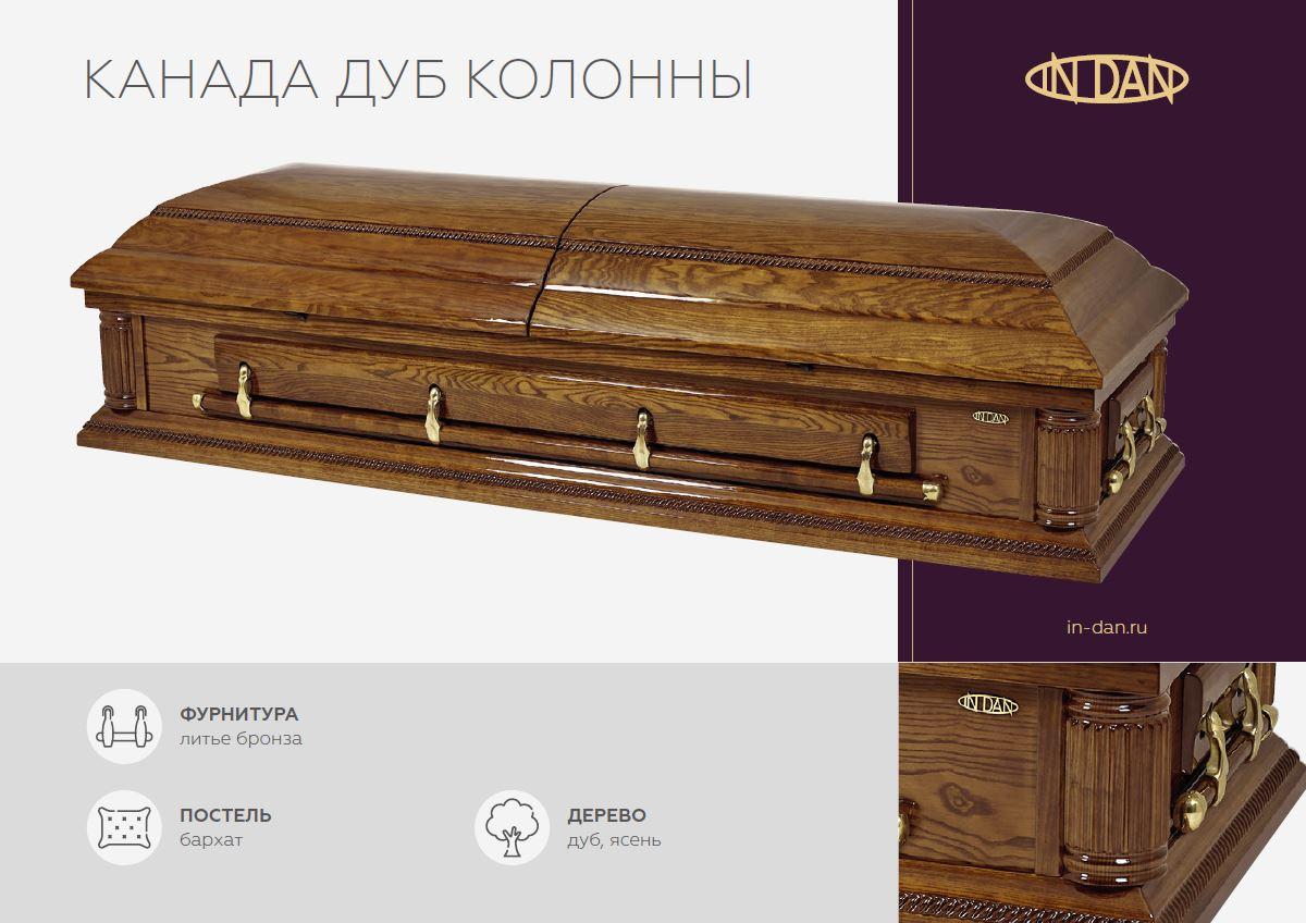 Каталог от компании ИН-ДАН Россия