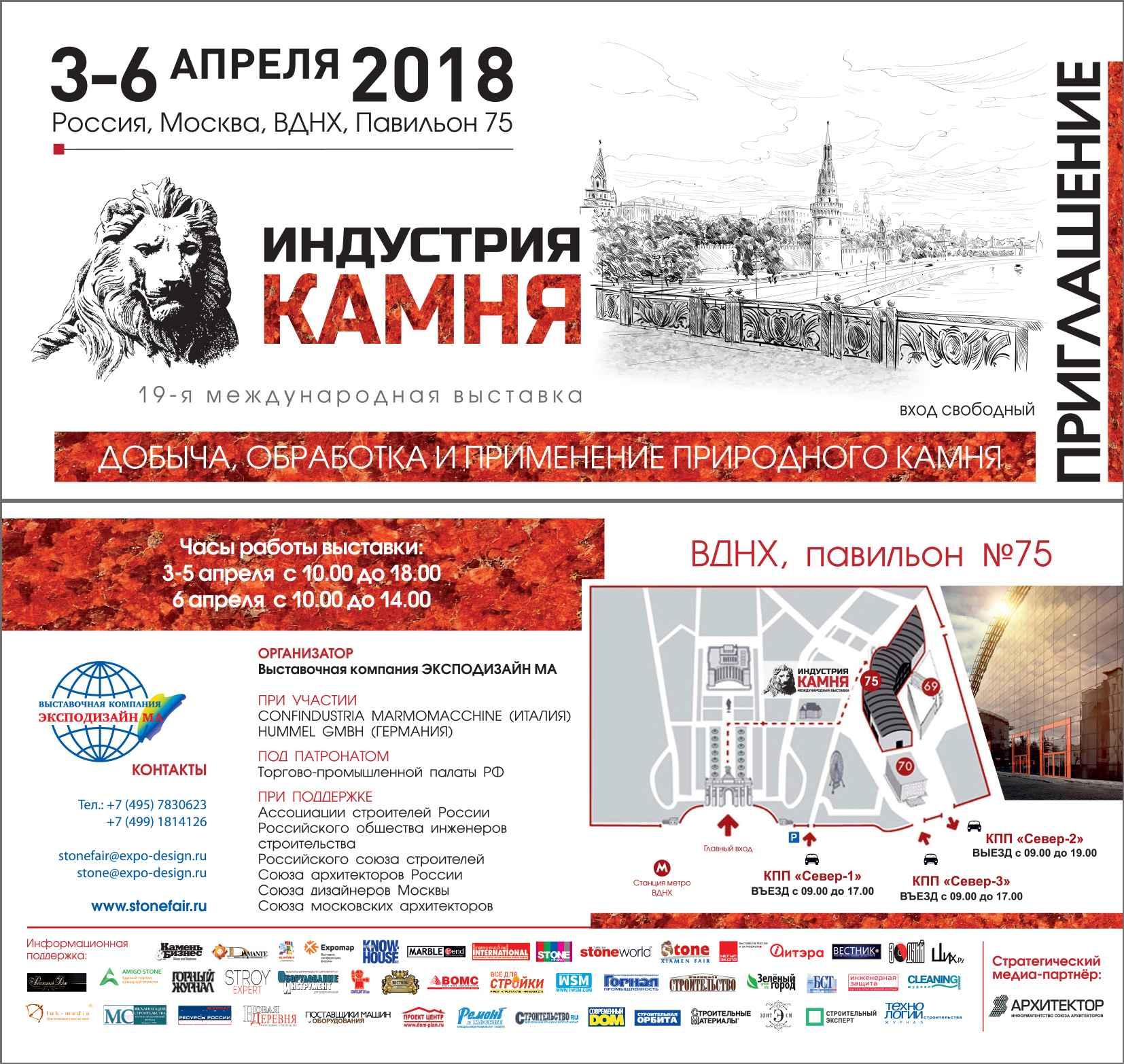 Приглашение на выставку Индустрия камня