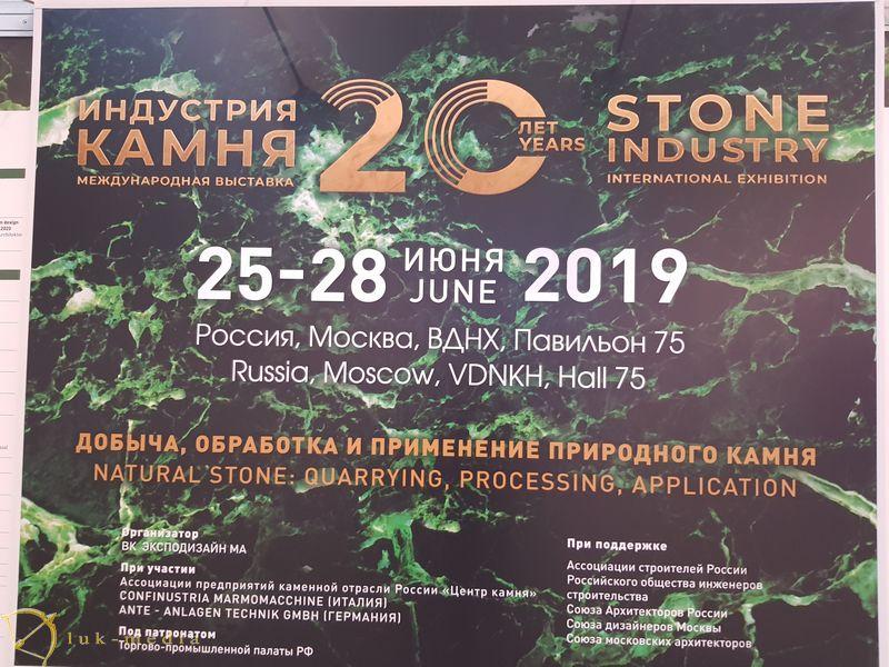 Выставки камня в 2020