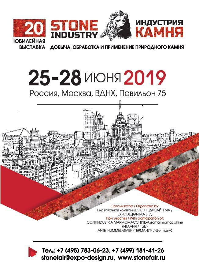Анонс выставки Индустрия камня 2019