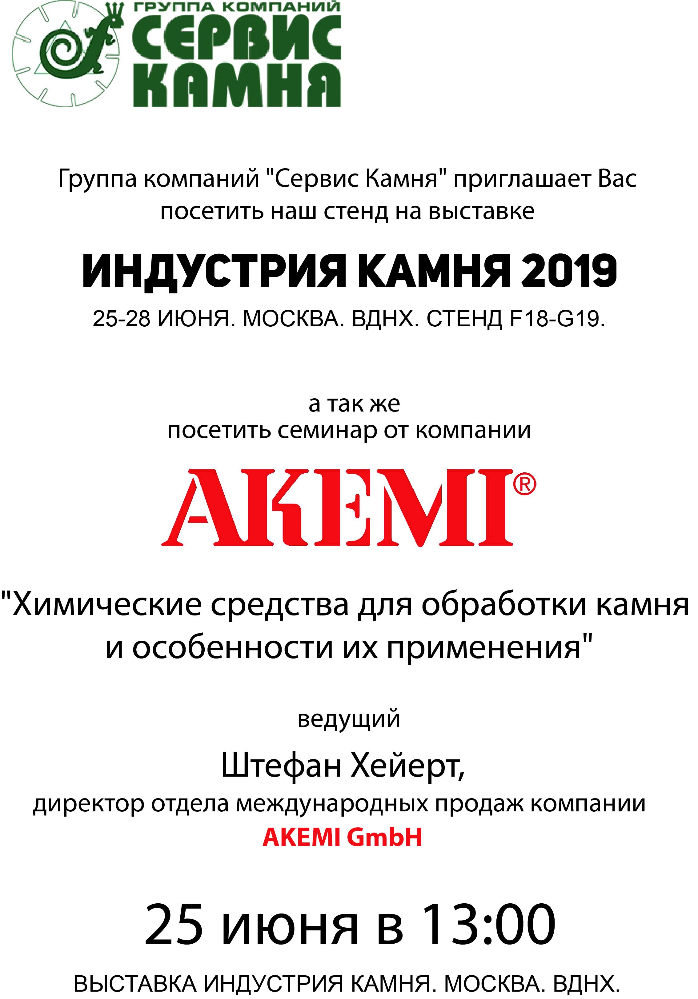 ГК Сервис Камня приглашает посетить выставку индустрия камня 2019