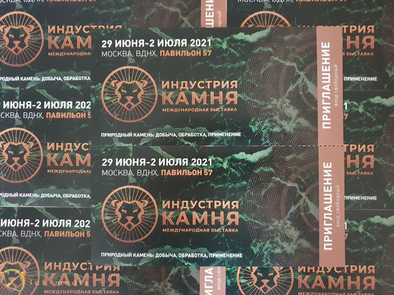 Отпечатаны приглашения на выставку Индустрия камня
