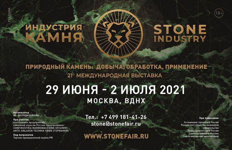 Индустрия камня 2021