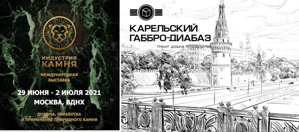 Карельский Габбро-Диабаз приглашает на выставку Индустрия камня 2021