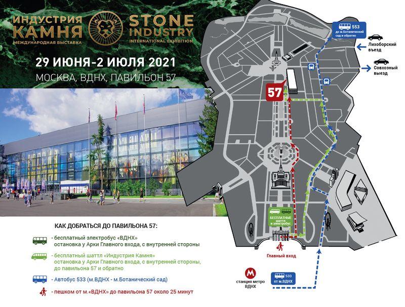 Обновленный пресс-релиз Индустрия камня 2021