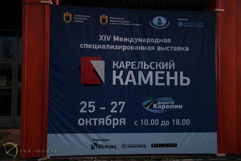 Закрытие выставки Карельский камень 2017