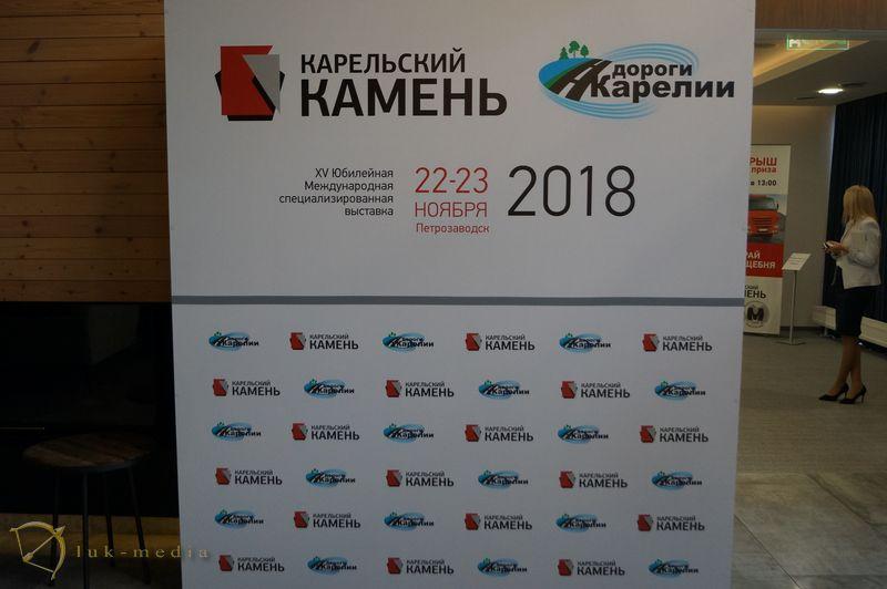 Участники выставки Карельский камень 2018 часть первая