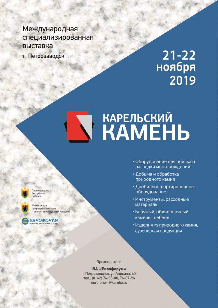 Закрытие выставки Карельский камень 2018