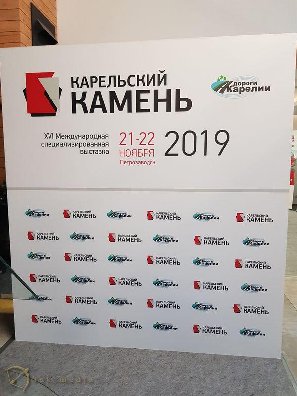 Выставка Карельский камень 2019