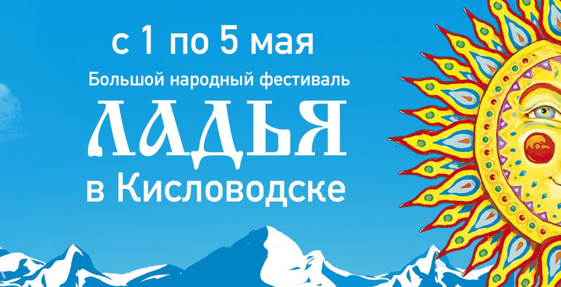 Анонс выставки Ладья в Кисловодске