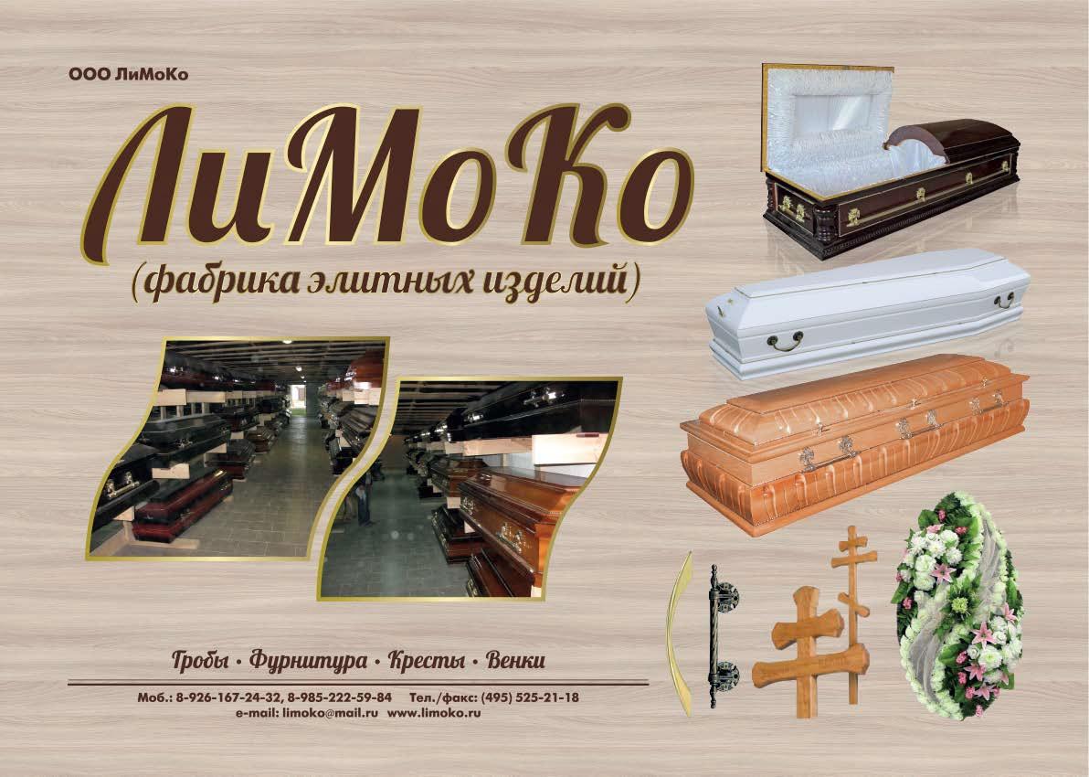 Каталог продукции компании ЛиМоКо производитель гробов