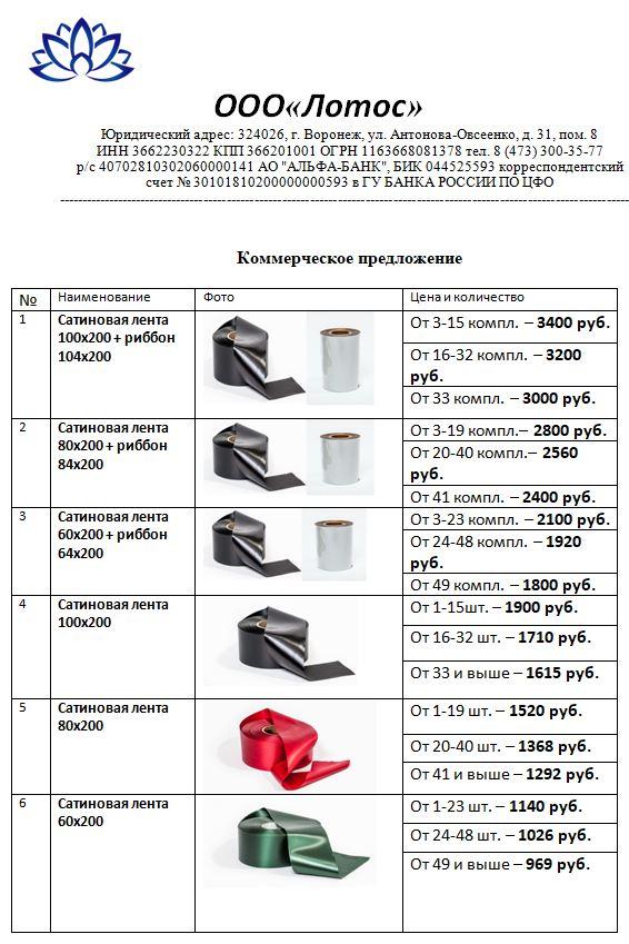 ООО Лотос Воронеж