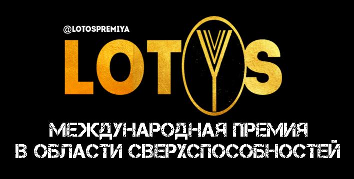 Премия лотос 2020